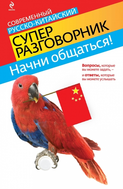 Начни общаться!: Современный русско-китайский суперразговорник