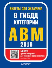 Билеты для экзамена в ГИБДД 2019. Категории А, B, M (с программой подгот.