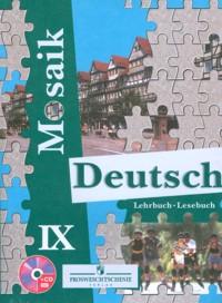 Немецкий язык. 9 кл.: Учебник для общ. обр. и шк. с угл. изуч. + Аудиокурс