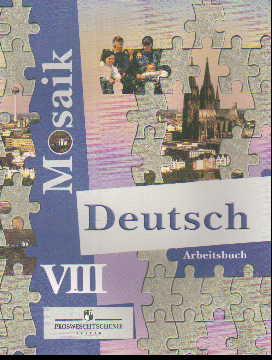 Немецкий язык. 8 кл.: Рабочая тетрадь к уч.немец. яз. с углубл. изучением