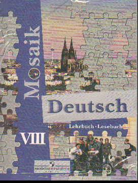 Немецкий язык. 8 кл.: Учебник для общ. уч. и шк. с угл. изуч. + Аудиокурс