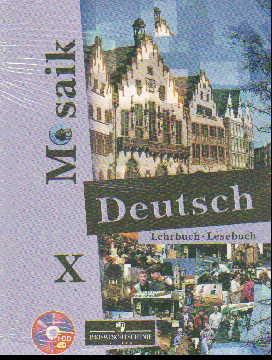 Немецкий язык. 10 кл.: Учебник для общ. обр. учр. и шк. с угл. изуч + CD