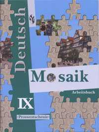 Немецкий язык. 9 кл.: Рабочая тетрадь к уч. немец. яз. с углубл. изучением