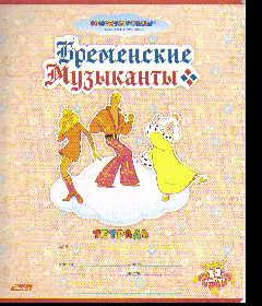 Тетрадь 12л линейка Бременские музыканты нейт