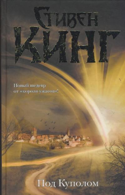 Под Куполом: Роман