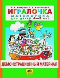 Игралочка. Математика для детей 4-5 лет: Демонстрационный матерал ФГОС ДО