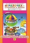 Игралочка - ступенька к школе: Математика для детей 5-6 лет: Демонстр. мат.