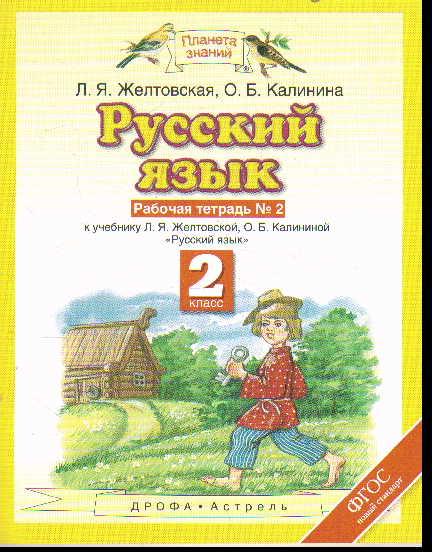 Русский язык. 2 кл.: Рабочая тетрадь № 2 (ФГОС) /+774669/