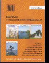 Байкал. Путешествие по Прибайкалью. 2012: Ежегодное информационное издание