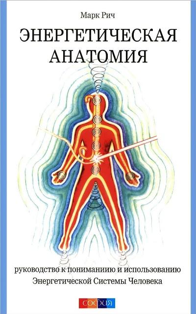 Энергетическая анатомия: Руководство к пониманию и использованию Энергетич
