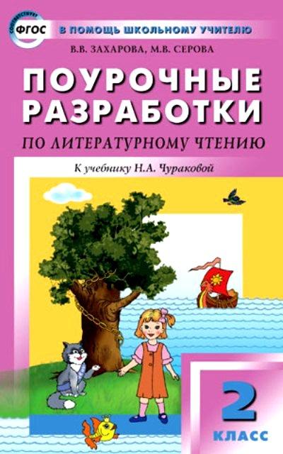 Литературное чтение. 2 кл.: Поуроч. разработки к уч. Чураковой. Соотв. ФГОС