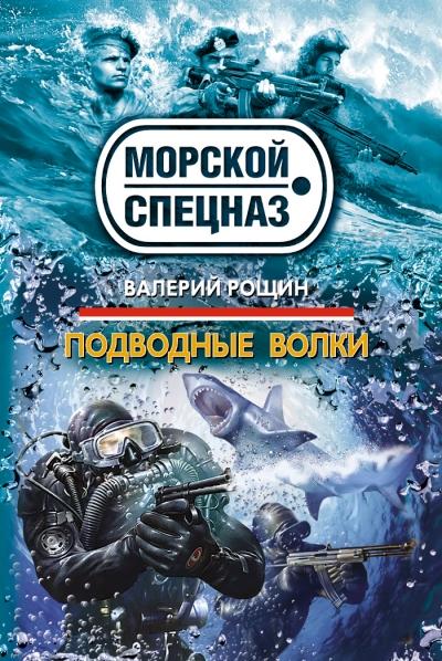 Подводные волки: Роман