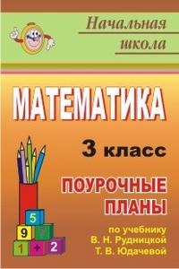 Математика. 3 кл.: поурочные планы по учеб. Рудницкой В.Н., Юдачевой Т.В.