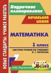 Математика. 1 кл.: Система уроков по учебнику Л. Г. Петерсон