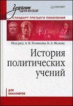 История политических учений. Учебник для вузов