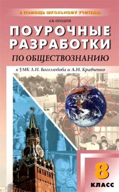 Обществознание. 8 кл.: Поурочные разработки к УМК Боголюбова, Кравченко