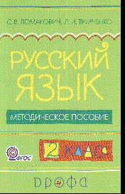 Русский язык. 2 кл.: Метод. пособие (ФГОС)