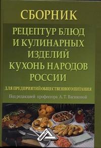 Сборник рецептур блюд и кулинарных изделий кухонь народов России для предпр