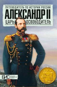 Александр II. Царь-освободитель