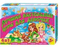 Игра АКЦИЯ-20 Игр Настольная Лучшие настольные игры для девочек 5+
