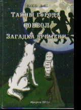 Тайны города Соввол: Роман-фэнтези: Кн.1: Загадка времени