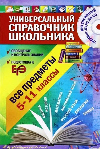 Универсальный справочник школьника: 5-11 класс: все предметы