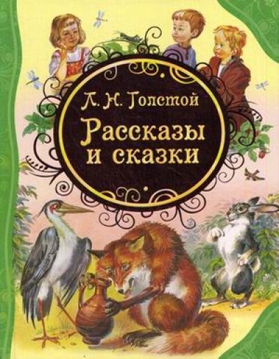 Рассказы и сказки