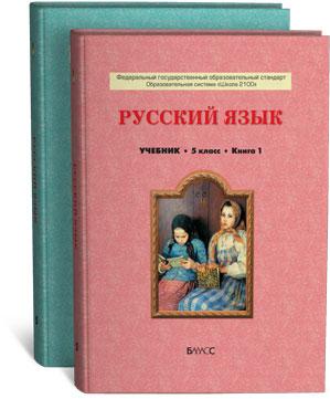 Русский язык. 5 кл.: Учебник: В 2-х частях (ФГОС)