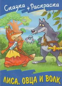 Раскраска Лиса, овца и волк. Сказка + Раскраска. Книжный ...
