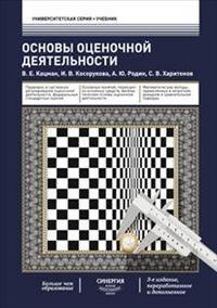 Основы оценочной деятельности: Учебник