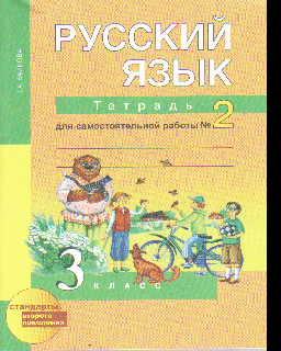 Русский язык. 3 кл.: Тетрадь для самостоят. работы № 2 (ФГОС)