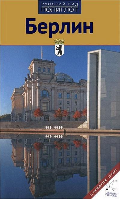 Берлин: Путеводитель: 12 маршрутов, 13 карт
