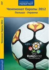 Путеводитель. Чемпионат Европы 2012 Польша-Украина