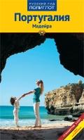 Португалия. Мадейра: Путеводитель с мини-разговорником: 12 маршрутов, 8 кар