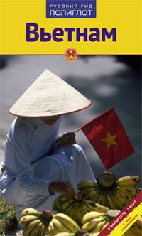 Вьетнам: Путеводитель с мини-разговорником: 8 маршрутов, 7 карт