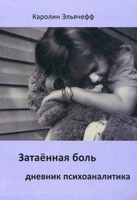 Затаенная боль. Дневник психоаналитика
