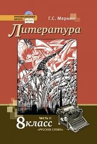 Литература. 8 кл.: Учебник: В 2 ч. Ч. 2 ФГОС