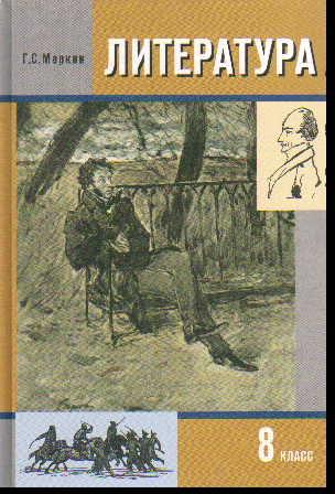 Литература. 8 кл.: Учебник: В 2 ч. Ч. 1 ФГОС