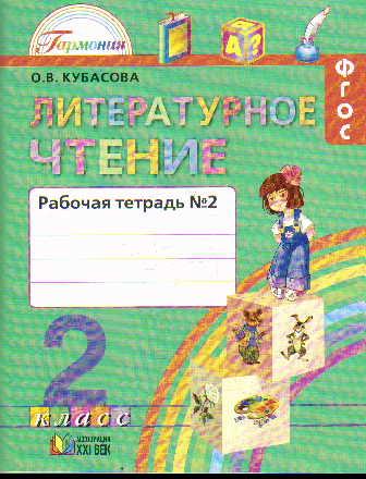 Литературное чтение. 2 кл.: Раб. тетрадь №2 (ФГОС) /+729699/