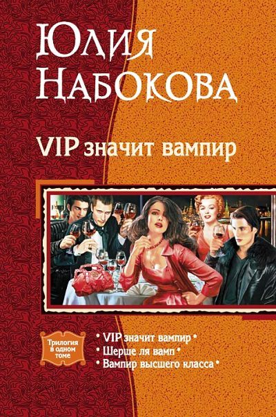 VIP значит вампир. Шерше ля вамп. Вампир высшего класса
