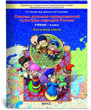 Основы духовно-нравственной культуры народов России. 4 кл. Учебник (ФГОС)