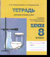 Химия. 8 кл.: Тетрадь для практических работ к учеб. Новошинского И.И.