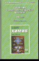Химия. 10 кл.: Сборник самостоятельных работ: Базовый уровень