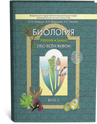 Биология. 5 кл.: Обо всем живом: Учебник (ФГОС)
