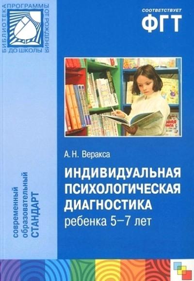 Индивидуальная психологическая диагностика ребенка 5-7 лет: Пособие...  ФГТ