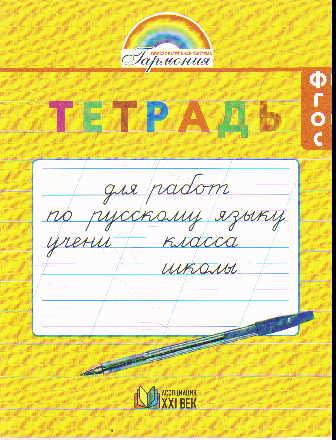 Тетрадь для работ по русскому языку. 1-2 кл.: Переход от прописей ФГОС