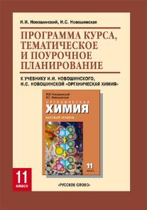 Органическая химия. 11(10) кл.: Программа курса, темат. и поуроч. планирова