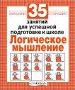 35 занятий для успешной подготовки к школе: Логическое мышление ФГОС