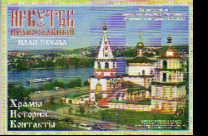 План-схема центра города Иркутск - город столичный