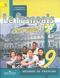 Французский язык. 9 кл.: Учебник (ФГОС)